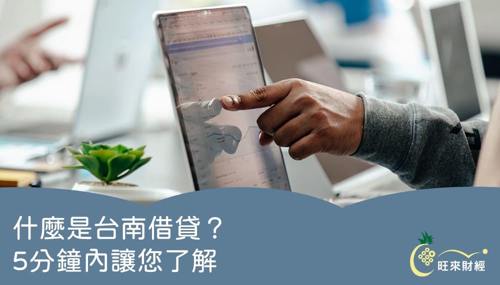 什麼是台南借貸?5分鐘內讓您了解 - 旺來財經