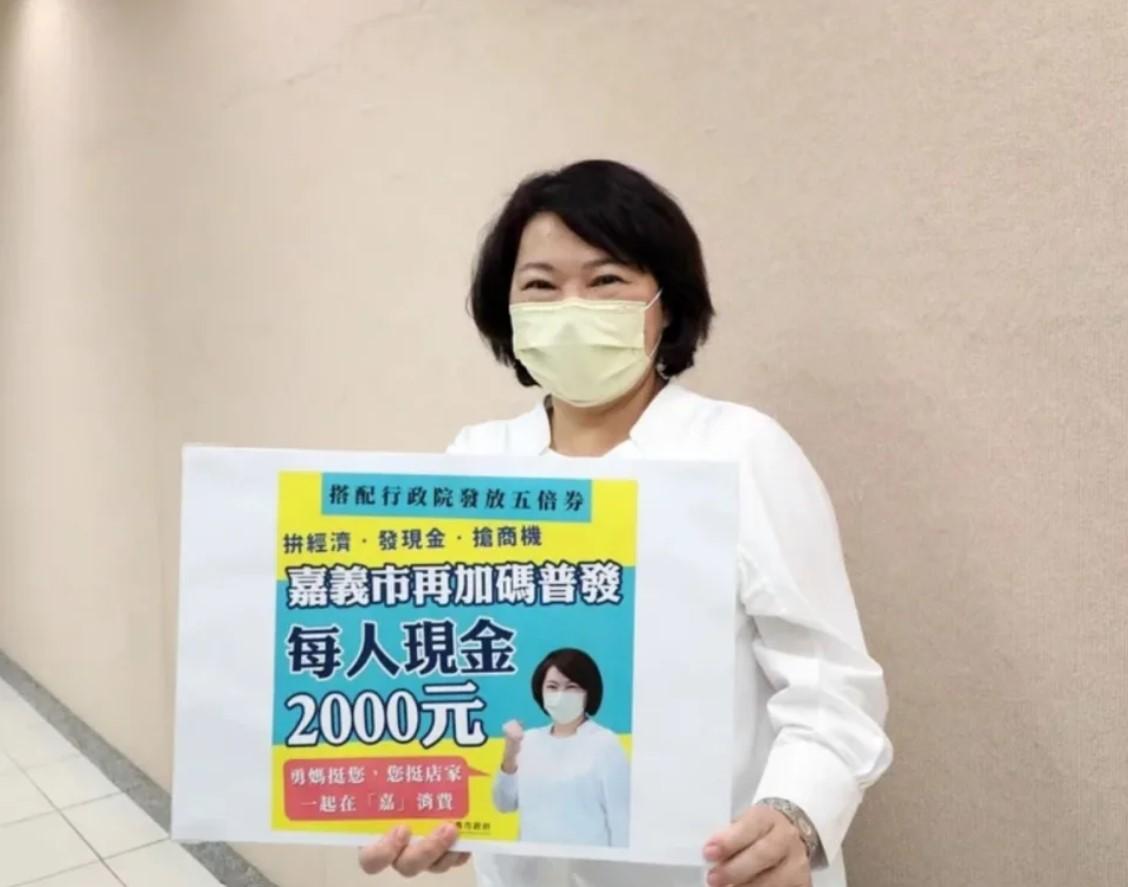 嘉義市長黃敏惠親自宣布普發2千元現金。(圖片來源/嘉義市府提供)