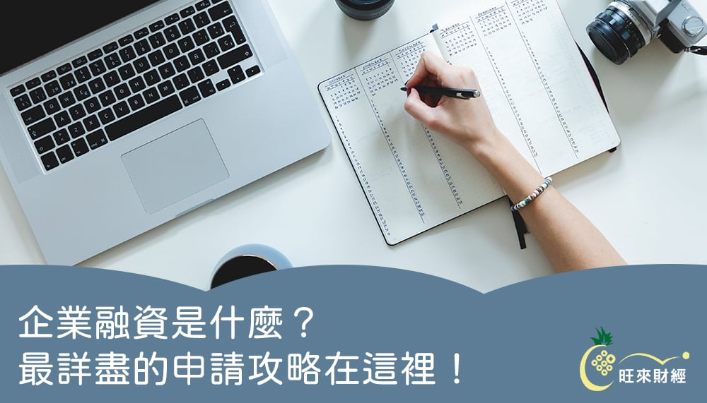 企業融資是什麼?最詳盡的申請攻略在這裡! - 旺來財經
