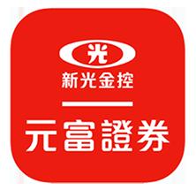 元富證卷logo